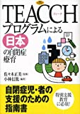 TEACCHプログラムによる日本の自閉症療育 (学研のヒューマンケアブックス)