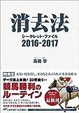 消去法シークレット・ファイル 2016-2017 (競馬王馬券攻略本シリーズ)