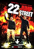 22 ジャンプストリート [DVD]