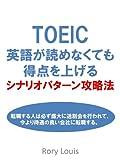 TOEIC 英語が読めなくても得点を上げるシナリオパターン攻略法