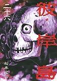 彼岸島 26 (26) (ヤングマガジンコミックス)