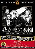 我が家の楽園 [DVD] 1938年