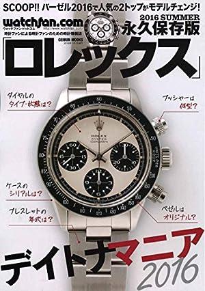 watch.fan.com 永久保存版ロレックス2016Summer