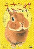 うさこれ (うさぎコレクション 1)