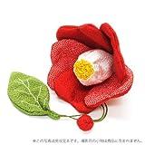 【手芸キット】ちりめんの花巾着 寒椿