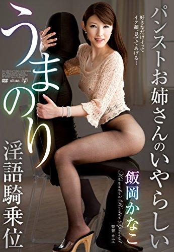 うまのりパンストお姉さんのいやらしい淫語騎乗位 飯岡かなこ VENUS [DVD]