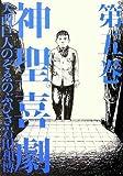 神聖喜劇〈第5巻〉