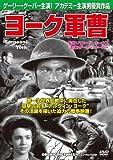 ヨーク軍曹[DVD]
