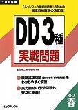 工事担任者 DD3種実戦問題〈2009春〉