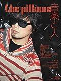 音楽と人 2016年 04 月号 [雑誌]
