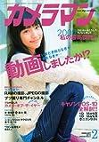 カメラマン 2010年 02月号 [雑誌]
