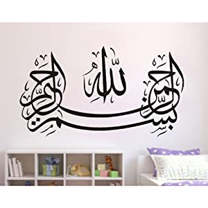 Bismillah Wide Calligraphy Arabic Islamic Muslim Wall Art Sticker 093 UK WALL STICKERS