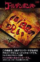 101回目の呪い(トレカサイズおみくじ付ミュージックカード)