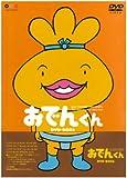 リリー・フランキー PRESENTS おでんくんDVD-BOX(6)
