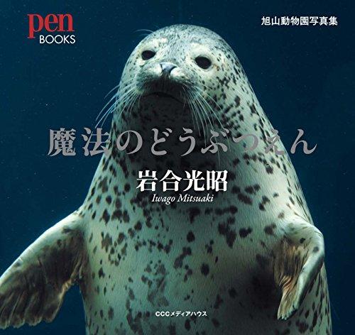 魔法のどうぶつえん 旭山動物園写真集 Pen BOOKS