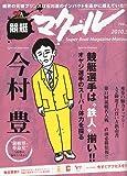 競艇マクール 2010年 05月号 [雑誌]