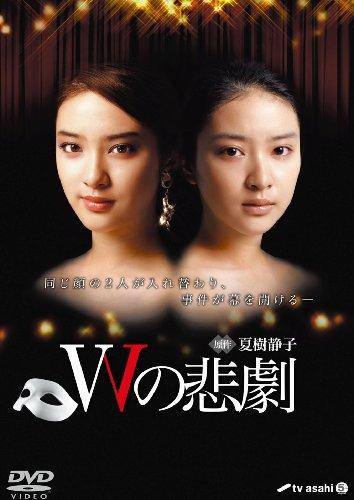 Wの悲劇(2012)