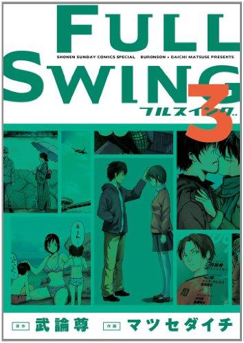 FULL SWING 3 (少年サンデーコミックス〔スペシャル〕)