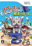 echange, troc Nyanko to Mahou no Boushi / Catz 2[Import Japonais]