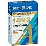 【第2類医薬品】小青竜湯エキス顆粒Aクラシエ 10包