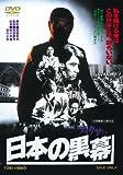 日本の黒幕 [DVD]