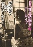 防空壕で隣のおばさんと… ((昭和の「性生活報告」アーカイブ3))