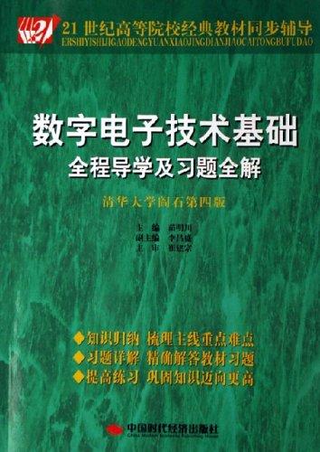 数字电子技术基础全程导学及习题全解(清华大学阎石第4版)