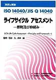 対訳&解説 ISO14040/JIS Q 14040 ライフサイクルアセスメント―原則及び枠組み
