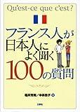新版フランス人が日本人によく聞く100の質問
