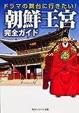 ドラマの舞台に行きたい!朝鮮王宮完全ガイド (角川ソフィア文庫)