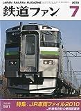 鉄道ファン 2010年 07月号 [雑誌]