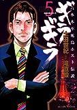ギラギラ 5 (5) (ビッグコミックス)