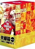 夫婦箱 つゆだく特盛BOX[DVD]
