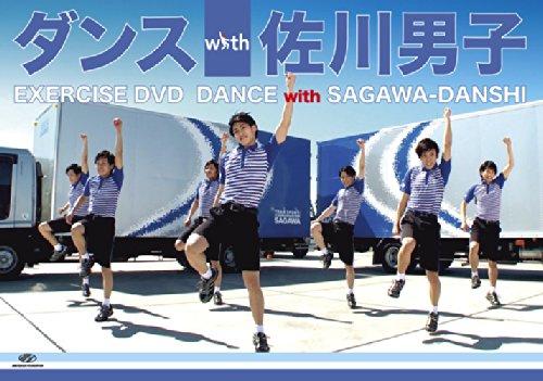 ダンス with 佐川男子 [DVD]