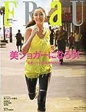 FRaU (フラウ) 2009年 06月号 [雑誌]