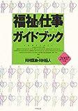 福祉の仕事ガイドブック 2007年版 (2007)