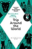 NHK CD BOOK Enjoy Simple English Readers Trip Around the World (語学シリーズ)