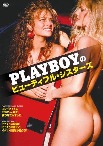 Playboyのビューティフル・シスターズ [DVD]