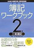 新検定簿記ワークブック2級/工業簿記 第5版
