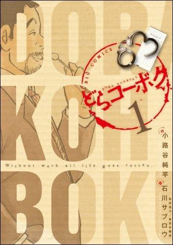 どらコーボク 1 (ビッグ コミックス)