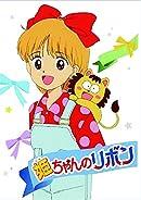 姫ちゃんのリボン 第12話の画像