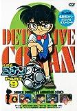 名探偵コナンPART9 Vol.4 [DVD] (商品イメージ)