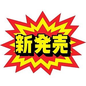 【クリックで詳細表示】タカ印 クラフトPOP爆発型新発売 H95mm×W126mm 13-4008