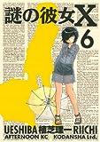 植芝理一「謎の彼女X」第6巻