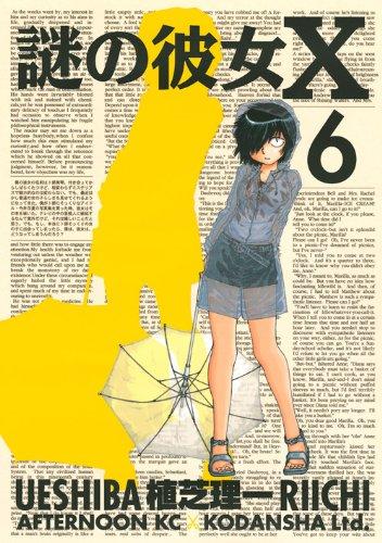 謎の彼女X(6) (アフタヌーンKC)