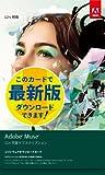 Adobe Muse  CC (最新版)12ヶ月版 [ダウンロードカード] (旧価格品)