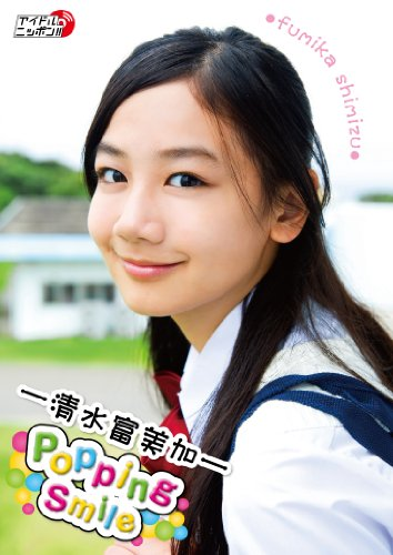 清水富美加/Popping Smile [DVD]