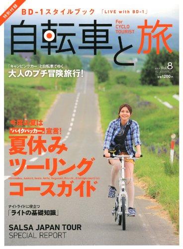自転車と旅 Vol.8 (ブルーガイド・グラフィック)