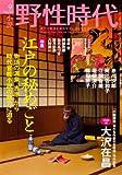 小説 野性時代 第106号  KADOKAWA文芸MOOK  62332‐09 (KADOKAWA文芸MOOK 108)