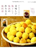 美味しい梅干し・梅酒の作り方と梅料理 (ブティックムックno.1148)